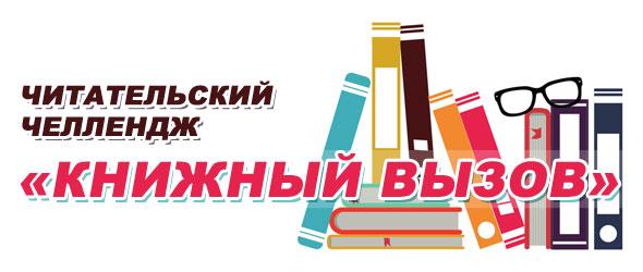 Читательский челлендж «Книжный вызов»